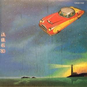 Yuming: '80