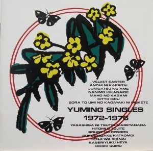 Yuming: Singles 1972-1976
